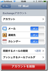 iPhone_Gmail_設定13