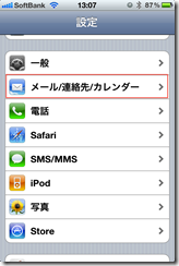 iPhone_Gmail_設定