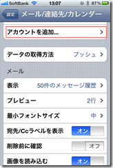 iPhone_Gmail_設定2