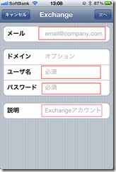 iPhone_Gmail_設定4