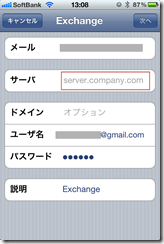 iPhone_Gmail_設定5