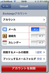 iPhone_Gmail_設定7