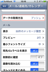 iPhone_Gmail_設定9