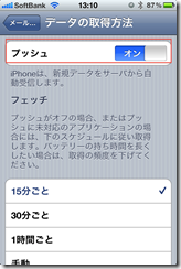 iPhone_Gmail_設定10