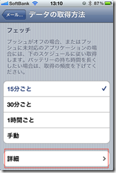 iPhone_Gmail_設定11