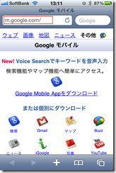 iPhone_Gmail_設定14