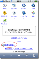 iPhone_Gmail_設定15