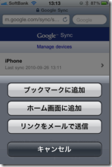 iPhone_Gmail_設定22